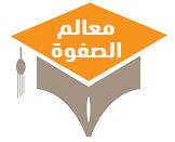 شعار معالم الصفوة232